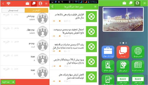طراحی سایت ساناتک | نمونه طراحی نرم افزار اندرویدطراحی نرم افزار اندروید
