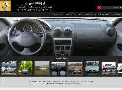 وب سایت فروشگاه امیران