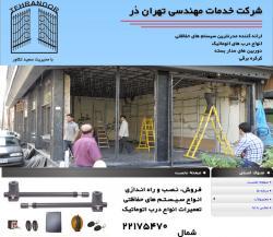 شرکت خدمات مهندسی تهران در