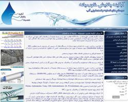 آبگینه پالایش خاورمیانه