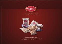 شرکت صنایع غذایی تک پارسان