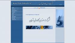 شرکت مهندسی کاوه فن تهران