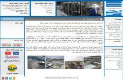 احداث صنعت انرژی