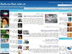 سایت خبری بندر عامری