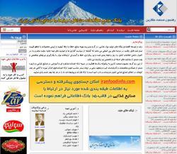 بانک جامع اطلاعات صنایع غذایی ایران