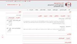 خانه حسابداری ایران