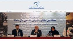 انجمن ایرانی مطالعات سازمان ملل