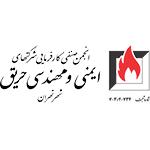 انجمن صنفی کارفرمایی شرکتهای ایمنی مهندسی حریق ایران